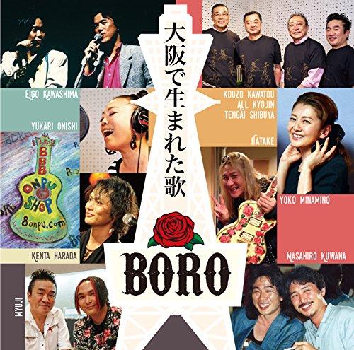 大阪で生まれた歌【初回限定盤】 - BORO