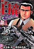 白竜LEGEND 25 (ニチブンコミックス)