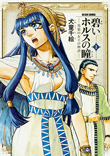 碧いホルスの瞳 -男装の女王の物語- 2 (ビームコミックス)の詳細を見る