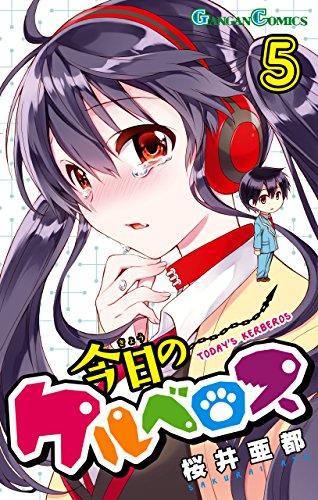 今日のケルベロス 5巻 (デジタル版ガンガンコミックス)