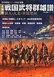 戦国武将群雄譜―国人・大名・異能衆伝 全国版 (歴史群像シリーズ)