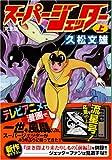 スーパージェッター / 久松 文雄 のシリーズ情報を見る