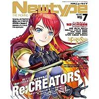 Newtypeニュータイプ7月号 表紙巻頭特集はrecreators