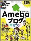 Amebaでブログやろうよ!