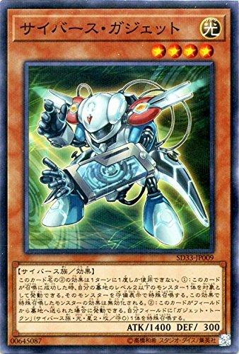 サイバース・ガジェット パラレル 遊戯王 パワーコード・リンク sd33-jp009