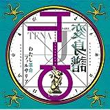少女革命ウテナ/わたし革命ファルサリア<<変身譜>>