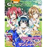 電撃G's magazine 2016年10月号 [雑誌]
