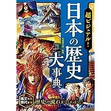 超ビジュアル! 日本の歴史大事典