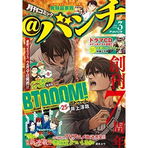 月刊コミック@バンチ 2018年3月号 [雑誌] (バンチコミックス)