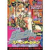 ジョジョの奇妙な冒険 Part6(第6部) ストーンオーシャン (1) 美しき被告 (SHUEISHA JUMP REMIX)