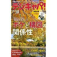 デジキャパ! 2017年10月号 [雑誌]