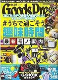 グッズプレス 2020年 06・07月 合併号 [雑誌]