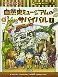 自然史ミュージアムのサバイバル 1 (かがくるBOOK―科学漫画サバイバルシリーズ)