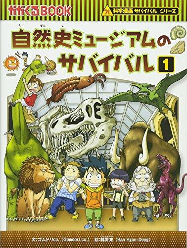 自然史ミュージアムのサバイバル 1 (かがくるBOOK―科学漫画サバイバルシリーズ)の詳細を見る