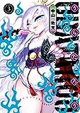 うらたろう 3 (ヤングジャンプコミックス)
