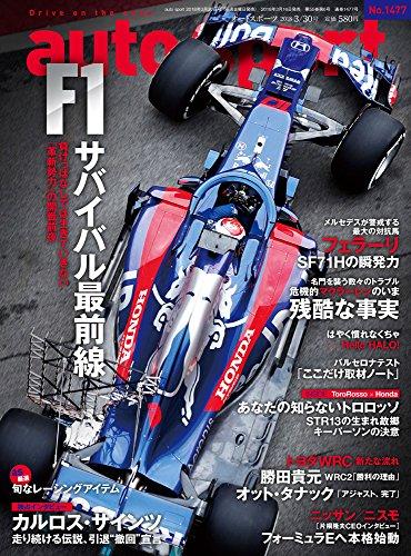 AUTO SPORT - オートスポーツ -  2018年 3/30号 No.1477