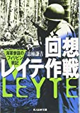 回想レイテ作戦―海軍参謀のフィリピン戦記 (光人社NF文庫)