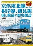 京浜東北線(東京~横浜)・根岸線・鶴見線 街と鉄道の歴史探訪