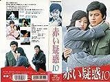 赤い疑惑(10) [VHS]