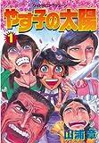 やす子の太陽(1) (アフタヌーンコミックス)