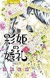影姫の婚礼(3) (フラワーコミックス)