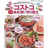 コストコ人気食材使い切り献立: 食費月2万円台主婦のアイデアレシピが登場! (GAKKEN HIT MOOK)