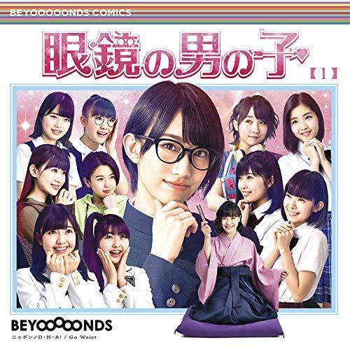 眼鏡の男の子/ニッポンノD・N・A! /Go Waist (通常盤A) (特典なし)