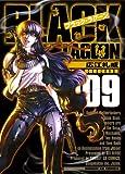 BLACK LAGOON 9 (サンデーGXコミックス) 画像