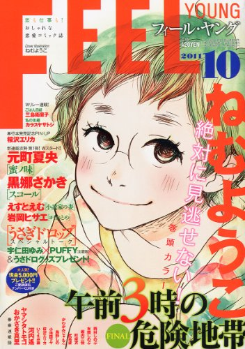 FEEL YOUNG 2011年 10月号 [雑誌]