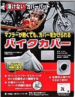 OSS ( 大阪繊維資材 ) バイクカバー タフタ鍵穴付 カバーパッド入 3L