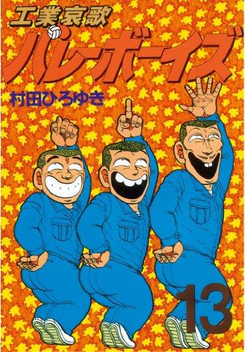 工業哀歌バレーボーイズ(13) (ヤングマガジンコミックス)