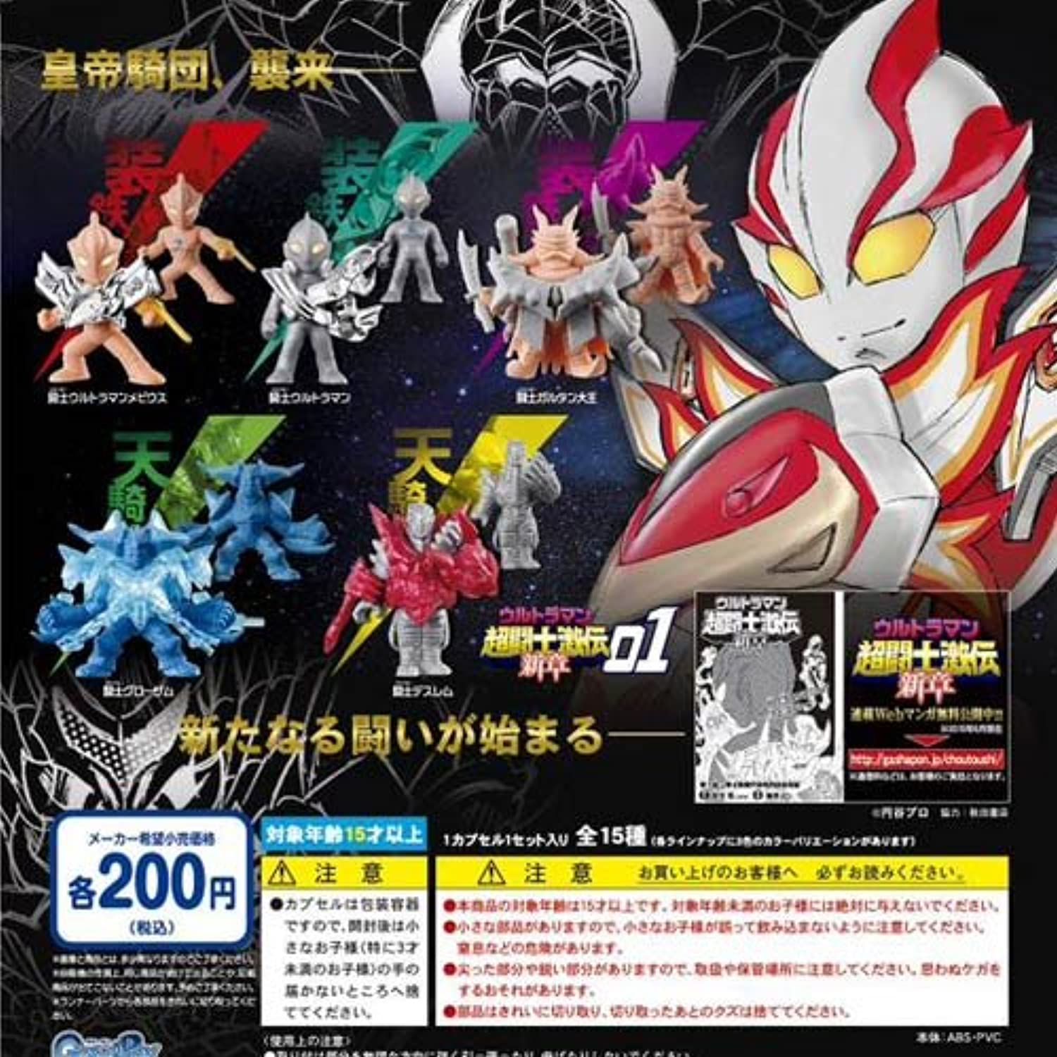 ガシャポン ウルトラマン超闘士激伝 新章01 全15種セット 全高約3.5cm フィギュア