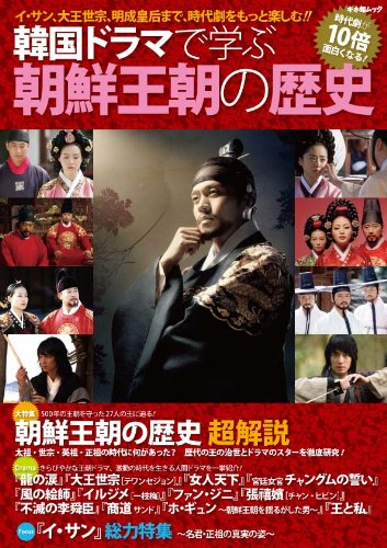 韓国ドラマで学ぶ朝鮮王朝の歴史 (キネ旬ムック)