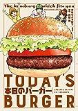 本日のバーガー / 花形 怜 のシリーズ情報を見る