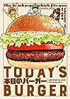 本日のバーガー ~12巻 (才谷ウメタロウ、花形怜)