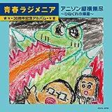 青春ラジメニア 30周年記念アルバム「アニソン縦横無尽〜ひねくれの帰還〜」