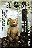 文学界 2009年 08月号 [雑誌]