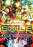 Amazon.co.jpEXILE LIVE TOUR 2007 EXILE EVOLUTION(2枚組) [DVD]