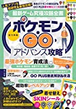 最新ゲーム究極攻略全書 (人気のモンスター捕獲ゲームを最新研究&最強攻略!(シール付き!) (¥ 1,058)