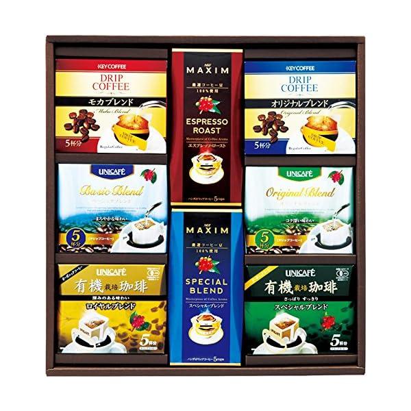 マキシム&キーコーヒー&ユニカフェドリップギフトの商品画像