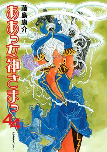 ああっ女神さまっ(44) (アフタヌーンコミックス)