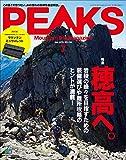 PEAKS(ピークス)2019年7月号 No.116(穂高へ。)[雑誌]