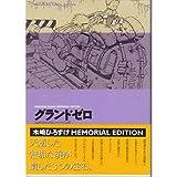 グランドゼロ―GOD-GUN世郎〈グランドギア〉改題 (角川コミックス・エース・エクストラ―Hirosuke Kizaki memorial edition)