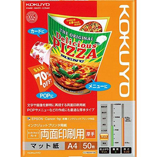 コクヨ インクジェットプリンタ用紙 両面印刷用 厚手 A4 ...