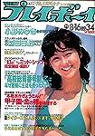 週刊プレイボーイ 1983年 8月16日号 NO.34