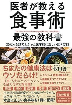 医者が教える食事術 最強の教科書の書影