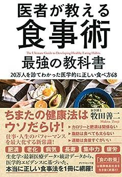 [牧田 善二]の医者が教える食事術 最強の教科書――20万人を診てわかった医学的に正しい食べ方68