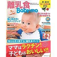 離乳食Baby-mo ママはラクチン! 子どもはおいしい! ! (主婦の友生活シリーズ)