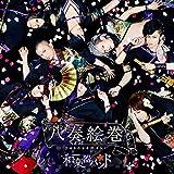 八奏絵巻(CD+Blu-ray Disc)(初回生産限定盤type-A MUSIC CLIP集) - 和楽器バンド