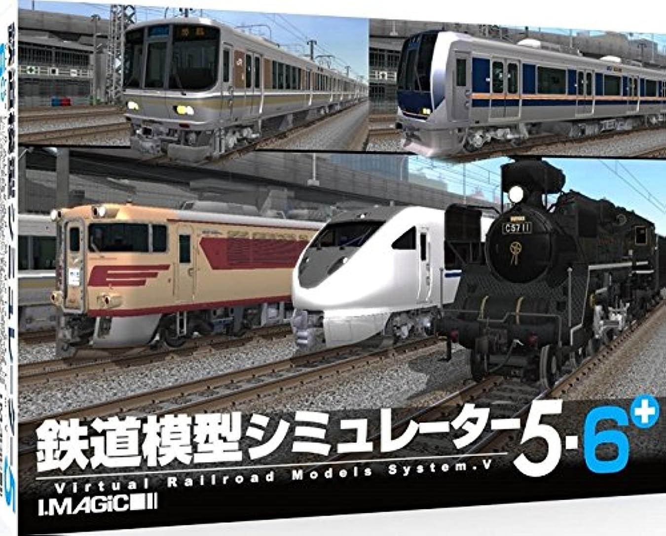 登場時々時々定規鉄道模型シミュレーター5-6+